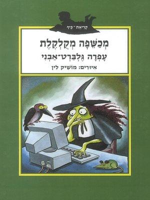 cover image of מכשפה מקולקלת - A Broken Witch