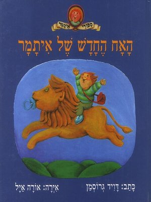 cover image of האח החדש של איתמר - Itamar's New Brother