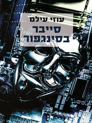 cover image of סייבר בסינגפור - Cyber in Singapore