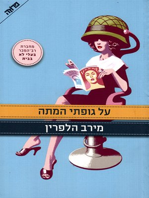 cover image of על גופתי המתה - Over My Dead Body