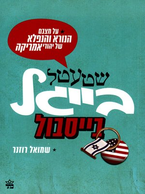 cover image of שטעטל, בייגל, בייסבול - Shtetl, Bagel and Baseball: On the Dreadful, Wonderful State of America's Jews