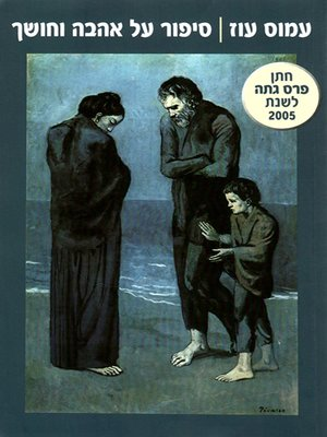 cover image of סיפור על אהבה וחושך - A Tale of Love and Darkness