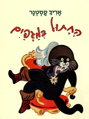 cover image of החתול במגפיים - Puss in Boots
