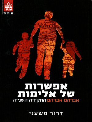 cover image of אפשרות של אלימות - A Possibility of Violence