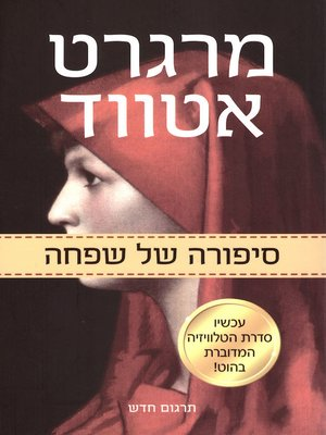 cover image of סיפורה של שפחה - The Handmaid's Tale