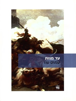 cover image of עד מוות - Unto Death