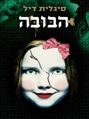 cover image of הבובה - The Doll