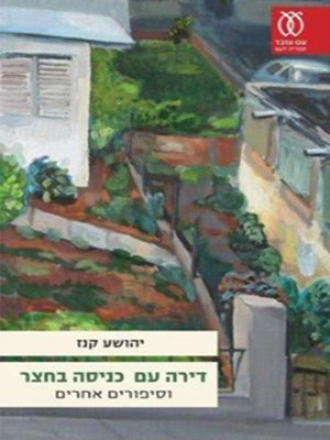 cover image of דירה עם כניסה בחצר וסיפורים אחרים - Apartment with Courtyard Entrance and Other Stories