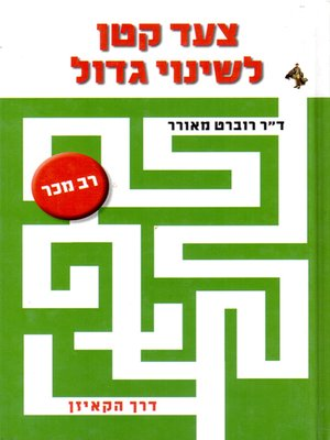 cover image of צעד קטן לשינוי גדול - A small step for a big change