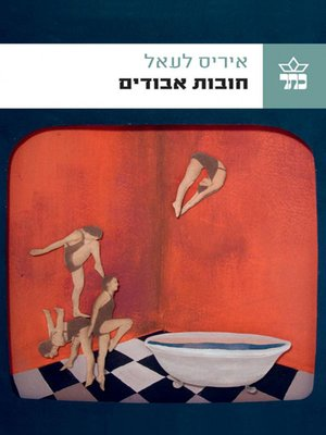 cover image of חובות אבודים - Lost Depts