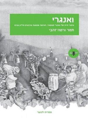 cover image of ואנגרי - Wangari