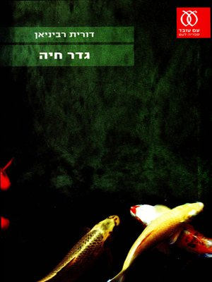 cover image of גדר חיה - Gader Haya