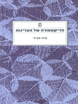 cover image of הדיקטטורה של העדינות - The Tyranny of Gentleness