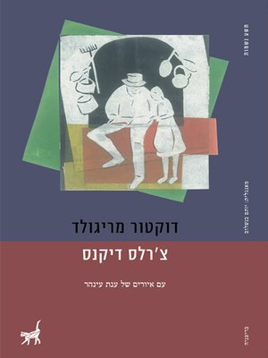 cover image of דוקטור מריגולד - Dr. Marigold