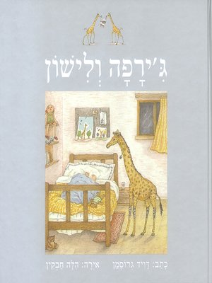 cover image of ג'ירפה ולישון - Giraffe Bedtime