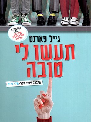 cover image of תעשו לי טובה - Do me a favor