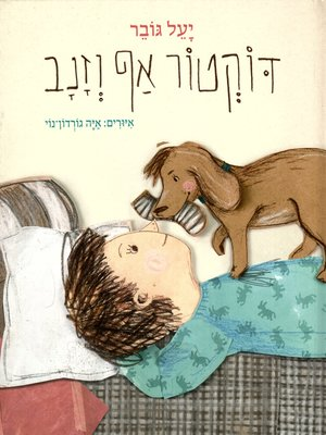 cover image of דוקטור אף וזנב - Dr. Nose and Tail