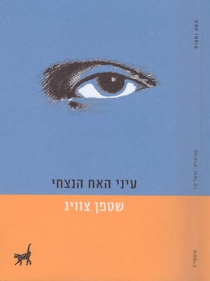 cover image of עיני האח הנצחי - The Eyes of My Brother, Forever
