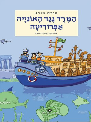 cover image of המרד נגד האונייה אפרודיטה - The Revolt against the Ship Aphrodite