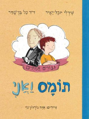 cover image of תומס ואני - Thomas and Me