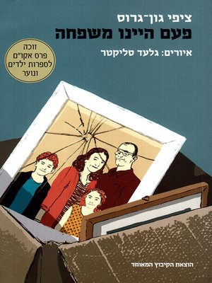 cover image of פעם היינו משפחה - We Used to be a Family