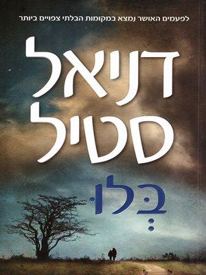 cover image of בלו - Blu