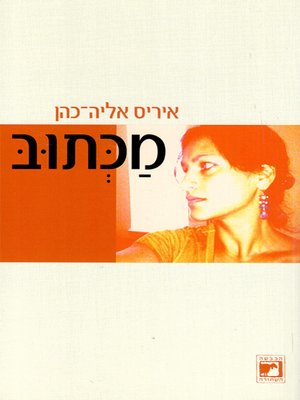 cover image of מכתוב - Maktuv