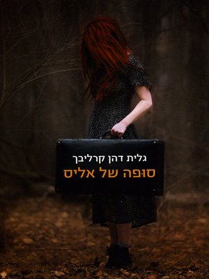 cover image of סופה של אליס - Alice's Storm