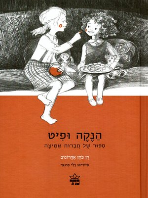cover image of הנקה ופיט - Hanke and Pete