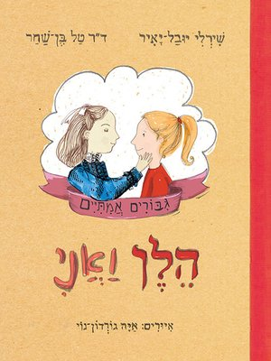 cover image of הלן ואני - Helen and Me