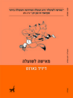 cover image of מאישה לשועלה - Lady into Fox