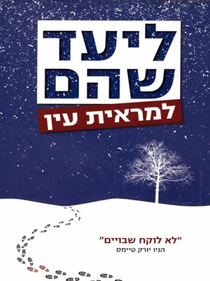 cover image of למראית עין - On the Surface