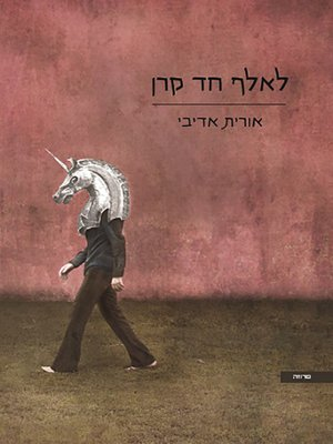 cover image of לאלף חד קרן - To Train a Unicorn