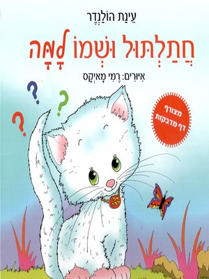 cover image of חתלתול ושמו למה - A kitten called Why