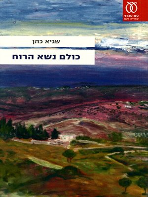 cover image of כולם נשא הרוח - The Wind Took Them All