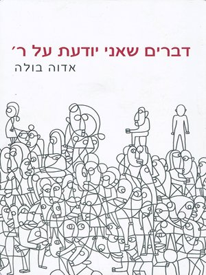 cover image of דברים שאני יודעת על ר' - Things that I Know about R.