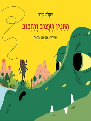 cover image of התנין העצוב והזבוב - The Sad Crocodile and the Fly