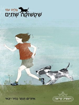 cover image of 2שקשוקה שתיי - Shakshuka 2