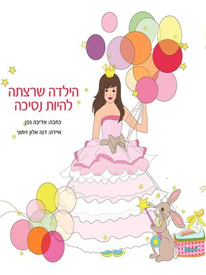 cover image of הילדה שרצתה להיות נסיכה - The Girl that Wanted to be a Princess