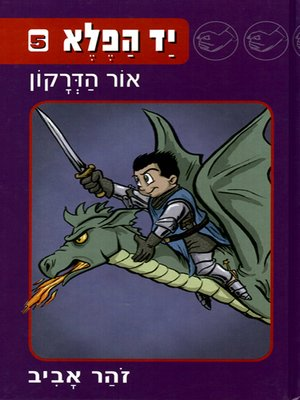 cover image of יד הפלא (5) אור הדרקון - The Wonder Hand (5) Light of a Dragon