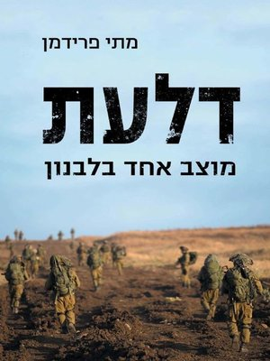 cover image of דלעת - מוצב אחד בלבנון - Pumpkinflowers: A Soldier's Story