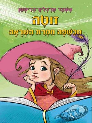 cover image of זוטה - מכשפה חסרת השראה - Zuta - an Inspirational Witch