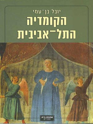 cover image of הקומדיה התל-אביבית - The Tel-Avivian Comedy