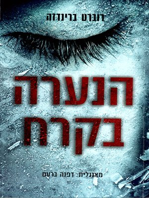 cover image of הנערה בקרח - The Girl in the Ice