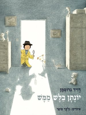 cover image of יונתן בלש ממש - Jonathan, the Effective Detective