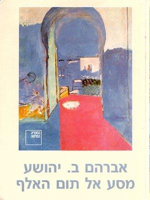 cover image of מסע אל תום האלף
