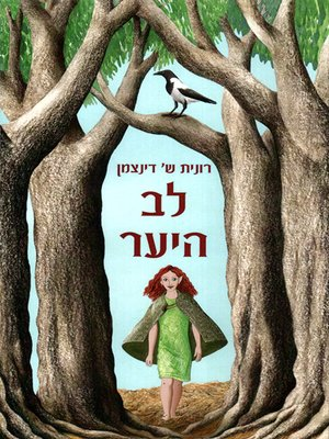 cover image of לב היער - In the Heart of the Forest