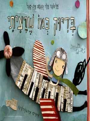 cover image of בדיוק כמו שרציתי - Just as I Wanted