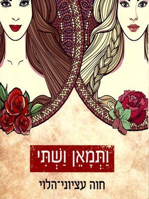 cover image of ותמאן ושתי = Vashti's Refusal
