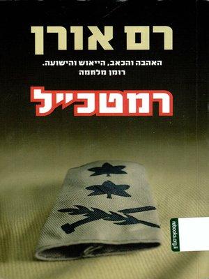 cover image of רמטכ״ל - Ramatkal